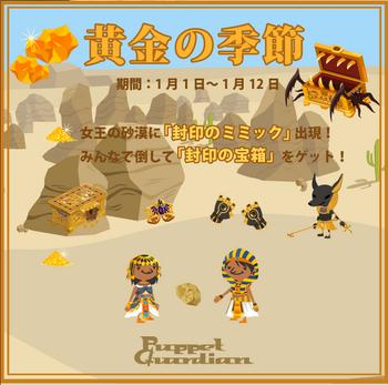 1月 黄金の季節.png