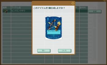 2010・07・11 セントロングボウ 完成!.JPG