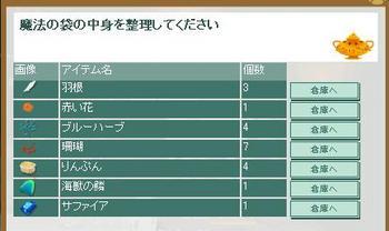 2010・07・21 サファ2個目(3個目?).JPG