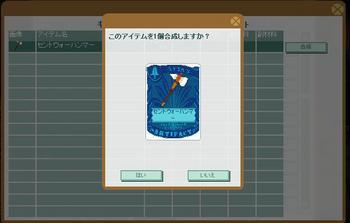 2010・07・29 セントウォーハンマー 完成!.JPG