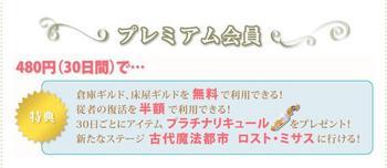 2010・10・04 マジカかパペか・・・プレミアム会員②.JPG