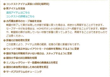 2010・11・29 やっと(とうとう?)実現?.png