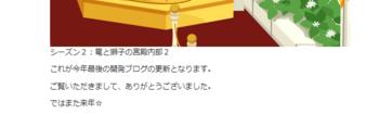 2010・12・29 シーズン2 予告③.png