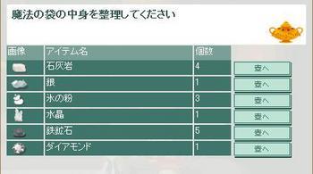 2010・09・23 新人君 2個目のダイア.jpg
