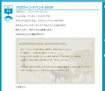 2010・10・22 パペ・イベ告知.png