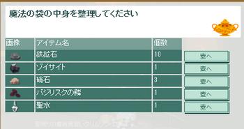 2010・10・25 キャッツ 初ゾイ.png