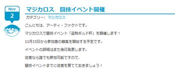 2010・11・02 マジカ闘技イベ告知.png