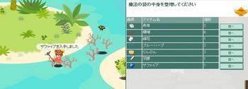 2010・11・03 アップルに初サファ.jpg