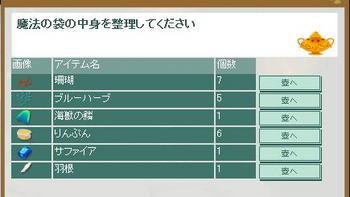 2010・11・18 オニキス初サファ②.jpg