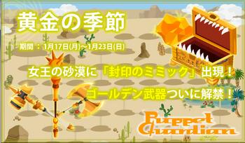 2011・01・14 黄金の季節イベ告知.png