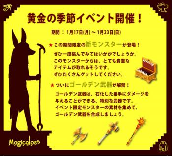 2011・01・14 黄金の季節イベ告知②.png