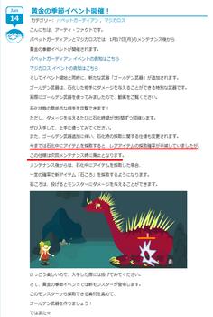 2011・01・14 黄金の季節イベ告知③.png