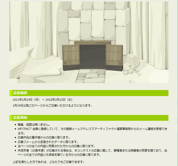 2011・01・18 『第5回ファッションコンテスト』告知③.png