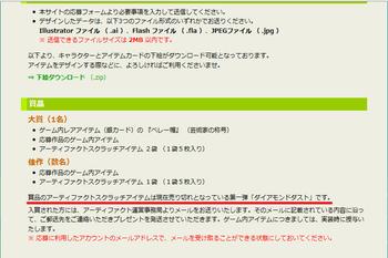 2011・01・18 『第5回ファッションコンテスト』告知④.png