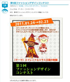 2011・01・18 『第5回ファッションコンテスト』告知⑤.png