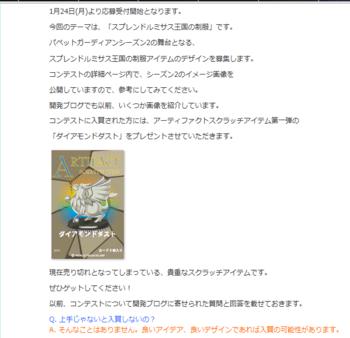 2011・01・18 『第5回ファッションコンテスト』告知⑥.png