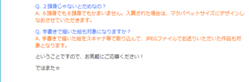2011・01・18 『第5回ファッションコンテスト』告知⑦.png