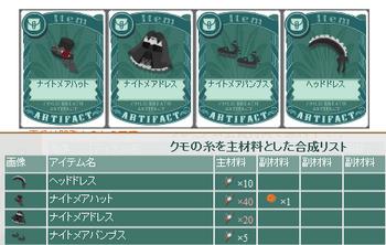 2011・01・20 新アイテム(シーズン2.png