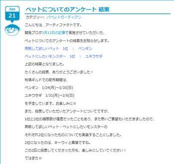 2011・01・21 ペットアンケート結果.png