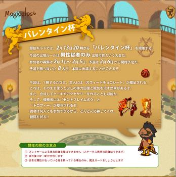 2011・01・26 闘技イベ『バレンタイン杯』.png