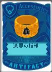 2011・02・12 夢にまで見た『漆黒の指輪』完成.png