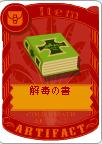 2011・02・13 解毒の書 完成.png