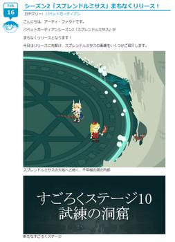 2011・02・16 もうすぐリリース①.png