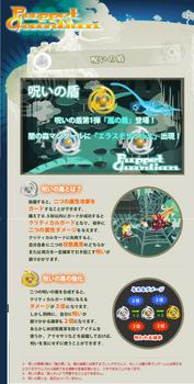 2011・03・22 新装備『呪いの盾』詳細.png