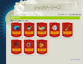 2011・03・23 『海獣の宝箱』と新アイテム.png