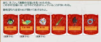 2011・03・23 海獣の宝箱 画像.png