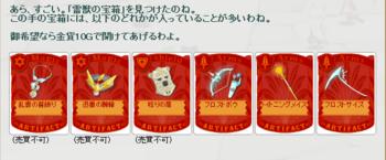 2011・04・21 雷獣の宝箱 画像.png
