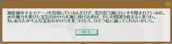 2011・04・25 サブクエ(上級).png