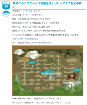 2011・04・26 地底王国 ステージ予告 1.png