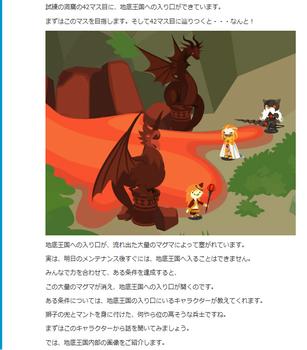 2011・04・26 地底王国 ステージ予告 2.png
