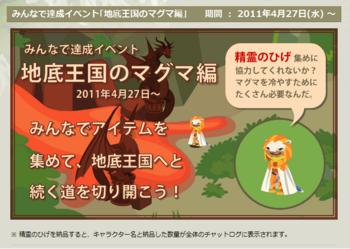2011・04・27~ ②地底王国のマグマ編 精霊のヒゲ 4000本.png