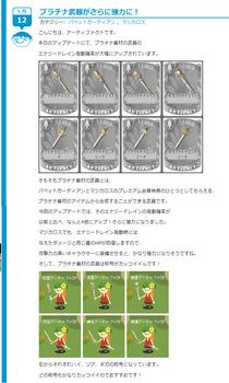 2011・05・12 プラチナ武器の強化.png