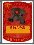 2011・05・14 機械兵の鎧完成 称号は『無情の・・・』.png