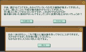 2011・05・16 サブクエ 中級 (正).png