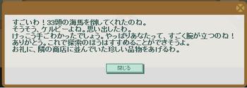 2011・05・19 上級クエストクリア.png