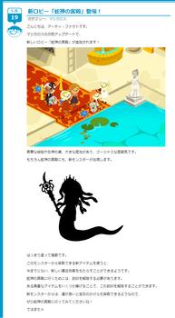 2011・05・19 新ロビー『蛇神の宮殿』告知.png