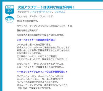 2011・05・20 次回メンテの予告 1.png