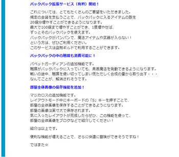 2011・05・20 次回メンテの予告 2.png