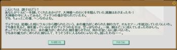 2011・05・23 サブクエ上級.png