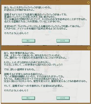 2011・05・24 バクパ拡張。名前変更.png