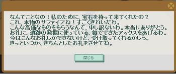 2011・05・30 サブクエ上級 クリア.png