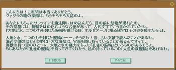 2011・06・06 サブクエ上級編.png