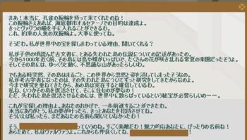 2011・06・06 ヴァルヴァラのクエスト 8 孔雀の指輪 納品コメント.png