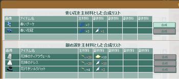 2011・06・20 新アイテム 合成表.png