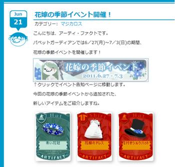2011・06・21 『花嫁の季節』開催告知 2.png