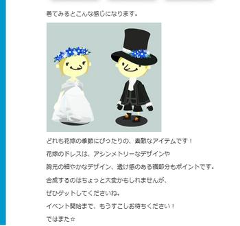 2011・06・21 『花嫁の季節』開催告知 3.png